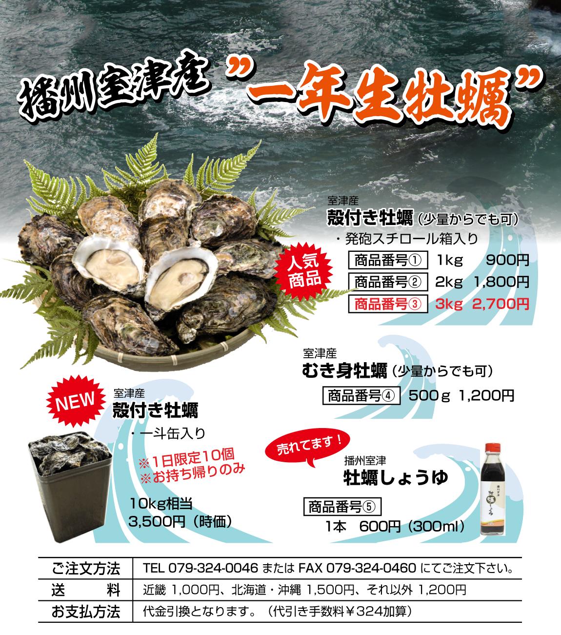 室津 豊漁丸水産の牡蠣(かき)